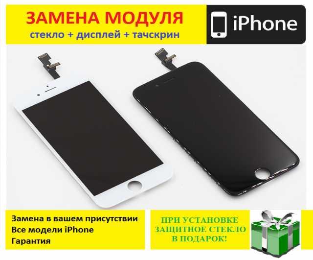 Продам: Диплей для iPhone все модели