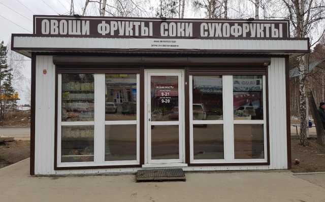 Продам Магазин Павильон Иркутск Авито