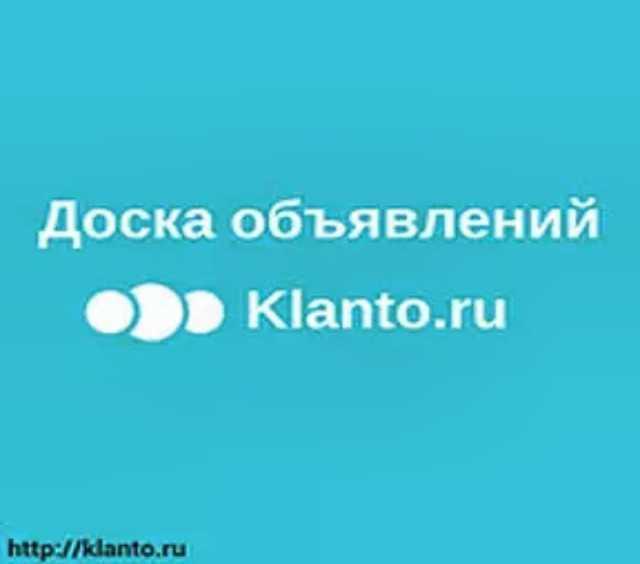 Предложение: Доска бесплатных объявлений Klanto.ru