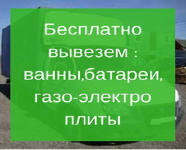 Предложение: Бесплатный вывоз ванн, батарей, труб