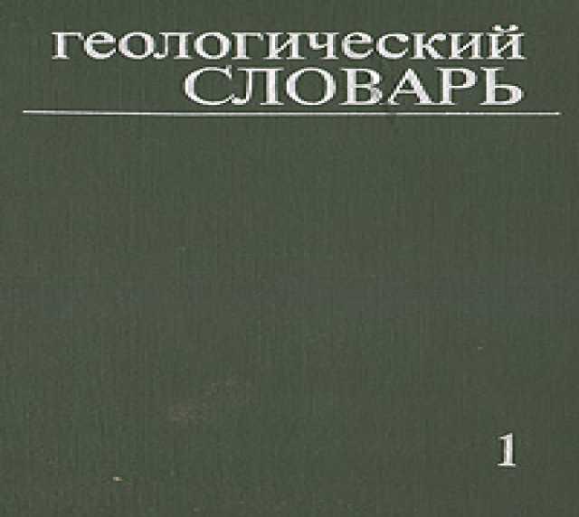 Продам продам геологический словарь в 2-х томах