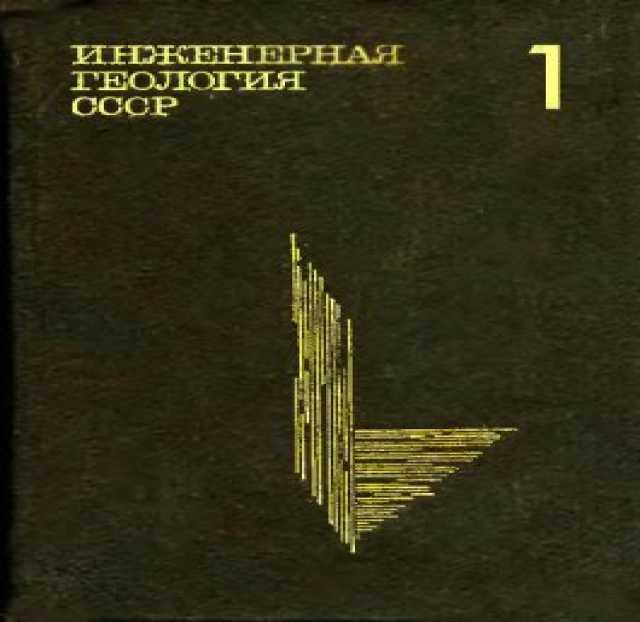 Продам  Инженерная геология СССР в 8-ми томах