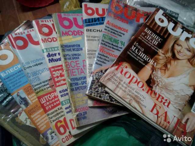 Продам журналы Бурда