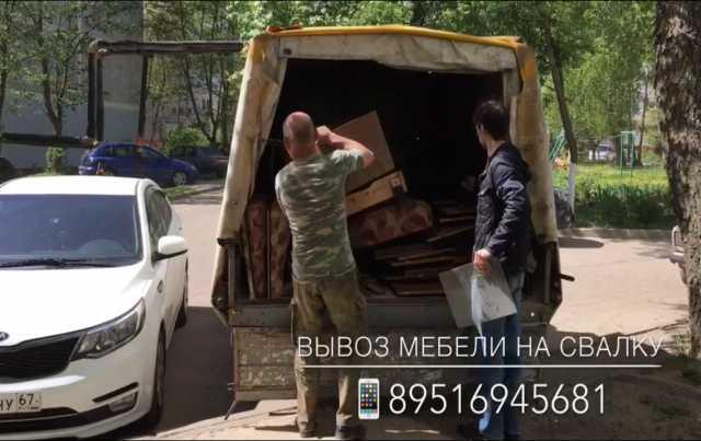 Предложение: Вывоз старой мебели из квартиры