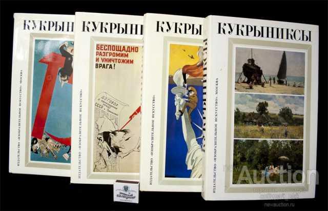 Продам Кукрыниксы. Собрание в 4-х томах.