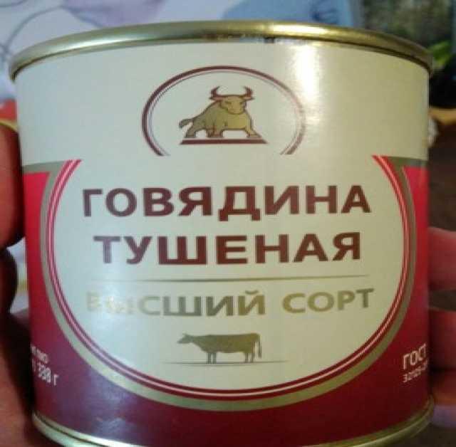 Продам Тушенка Черепановская, высший сорт