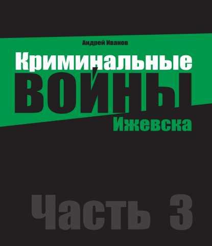 """Продам Серия книг  """"Криминальные войны Ижевска"""""""