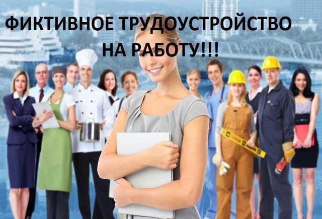 Предложение: Фиктивное трудоустройство