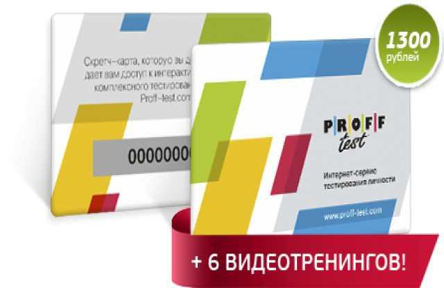 Продам Proff-test - онлайн сервис психологическ