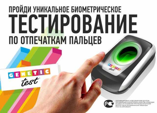 Продам: Биометрическое тестирование Genetic-test