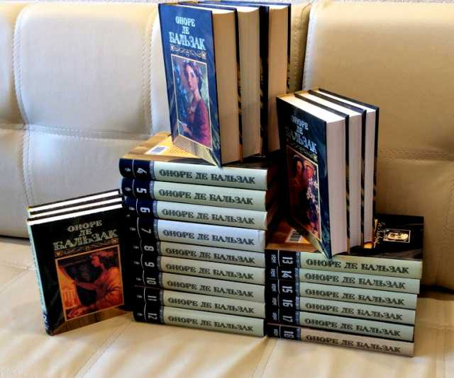 Продам Собрание сочинений Бальзака в 24 томах