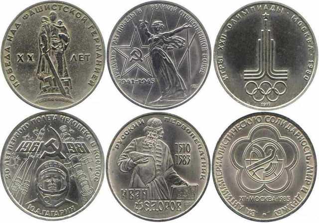 Куплю Юбилейные рубли СССР