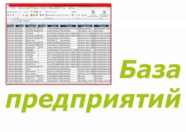 Предложение: Базы предприятий по вашему запросу