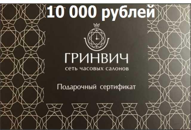 Продам Сертификат 10000р. В салон часов ГРИНВИЧ