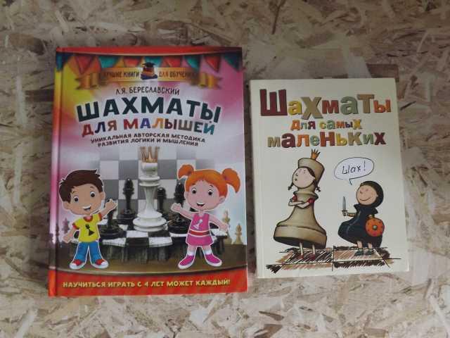 Продам Шахматы для самых маленьких