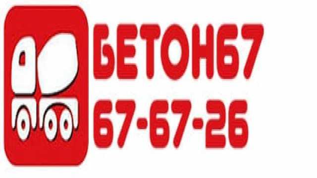 Продам Бетон, раствор, доставка-Смоленск и обл.