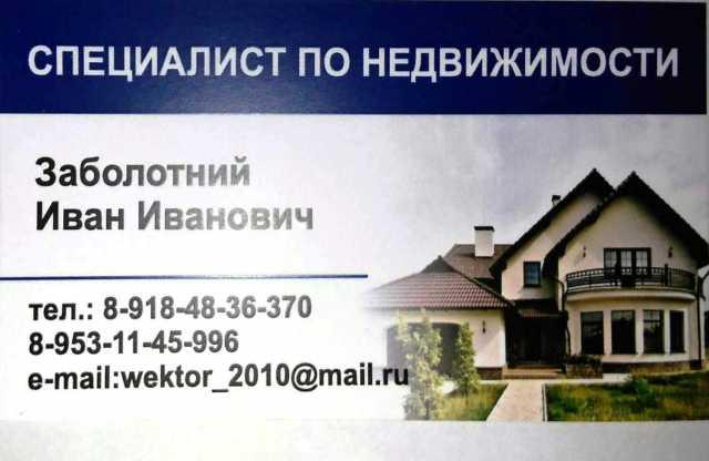 Предложение: Профессиональные услуги риэлтора.