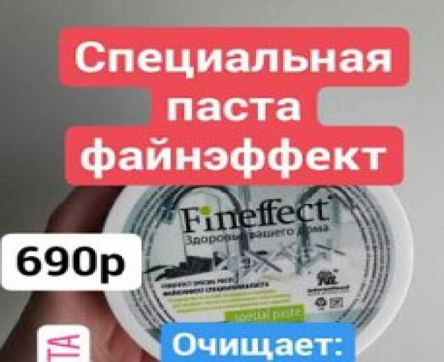 Продам Специальная паста файнэффект