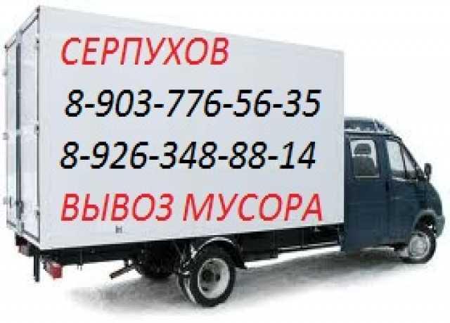 Предложение: Вывозим старую мебель 8-985-275-11-04