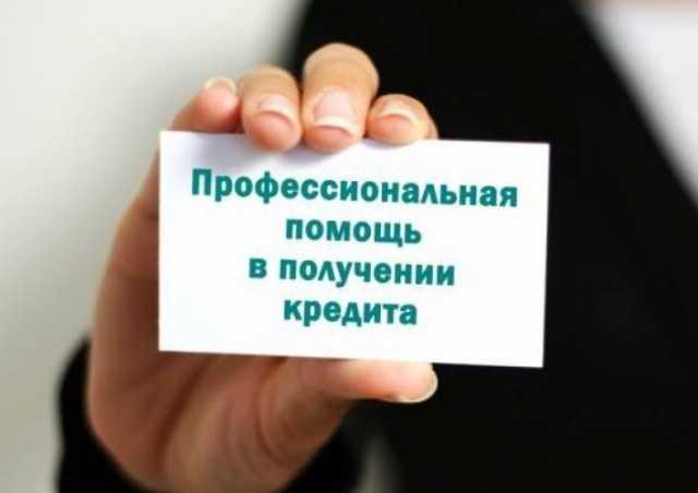 Предложение: Выдаем кредиты для Кавказа, Крыма, Адыге
