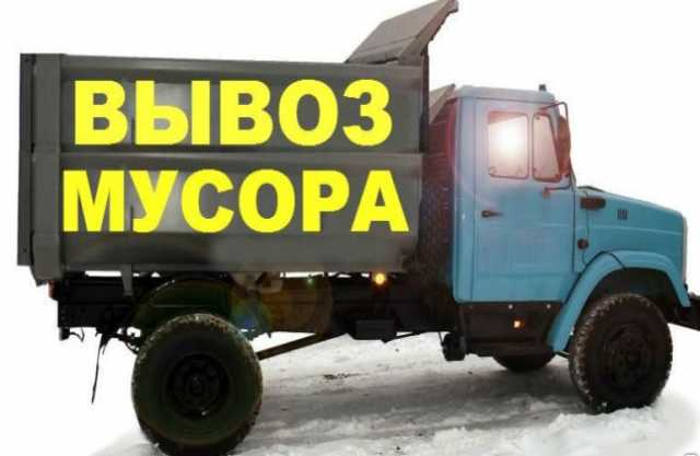 Предложение: Вывоз строительного мусора 89885487345