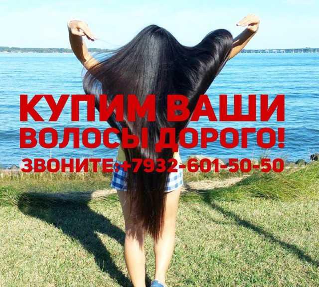 Куплю волосы в Белореченске! Дорого!