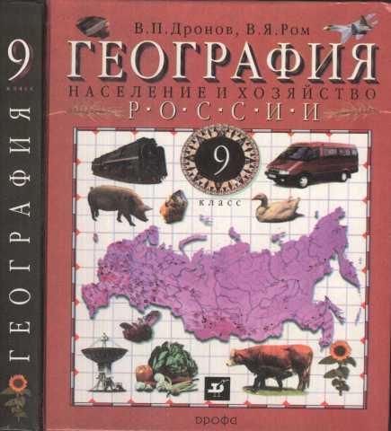 Продам Учебники для старших классов