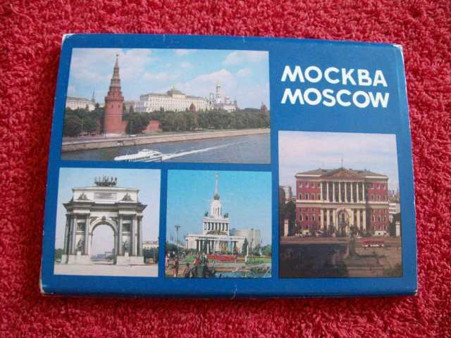 Продам Открытки (комплект)-Москва-1986 г.