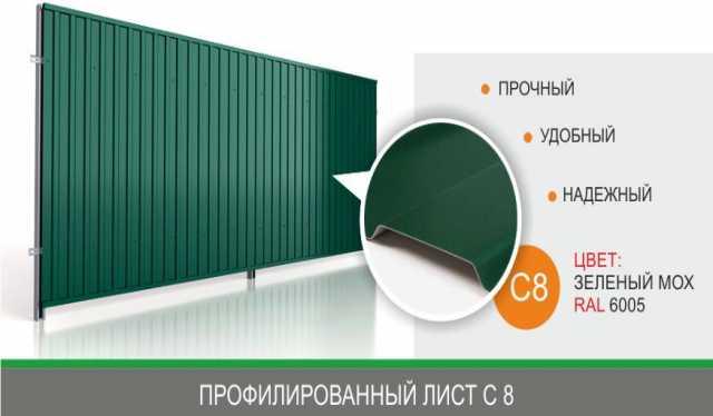 Продам Профнастил С8 зелёный-0.4мм толщина