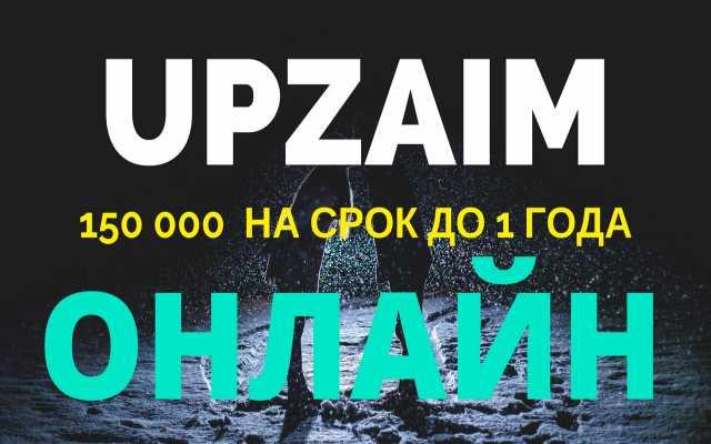 Предложение: UPZAIM! ЗАЙМ ДО 150 000! ПОВТОРНО БОЛЬШЕ!