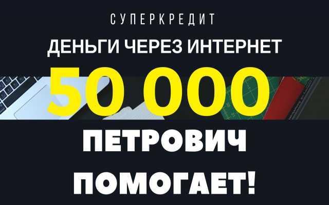 Предложение: 50 000 НА 1 год БЫСТРО ВСЕМ!