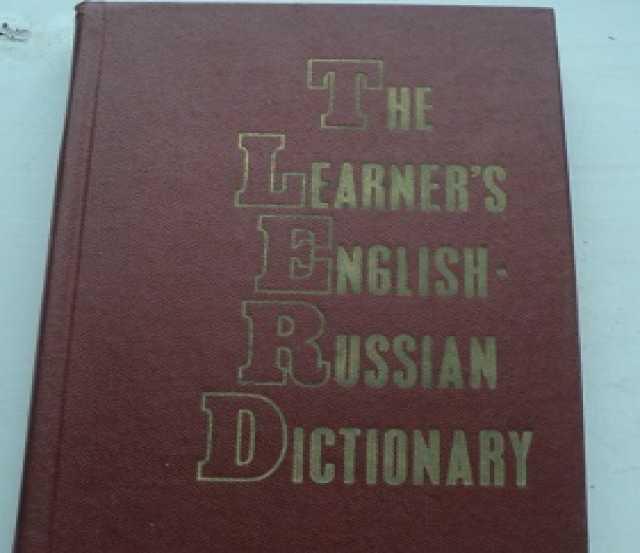 Продам: Англо-русский словарь 1975