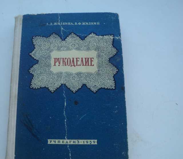 Продам Книга Рукоделие 1959г