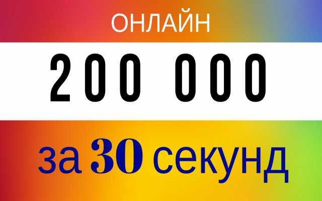 Предложение: СУПЕРКРЕДИТ! 200 000 ПРОСТО! ВСЯ РОССИЯ!