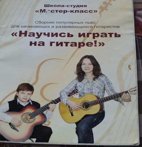 Продам Сборник пьес для гитаристов