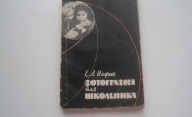 Продам Книга Фотография для школьника 1963г.