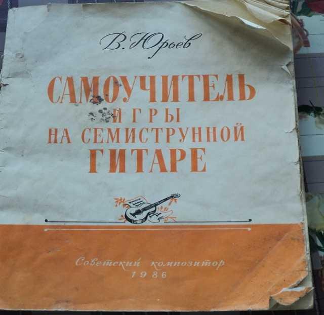 Продам Самоуч-ль игры на 7струнной гитаре 1986