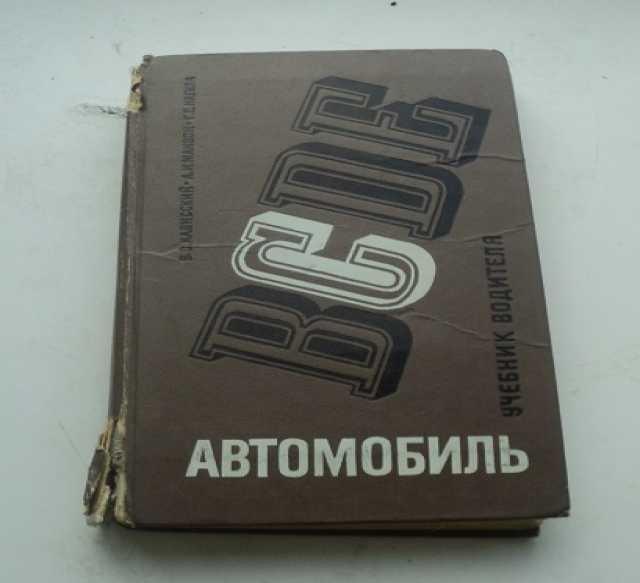 Продам Учебник водителя кат.С  1984г.
