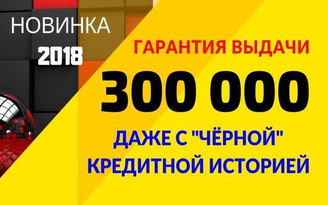 Предложение: ГАРАНТИРУЕМ ВЫДАЧУ! БЕСПЛАТНО! ДО 300 000!!!