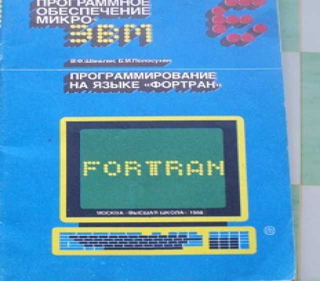 Продам Компьютерная литература 1987-88 годов