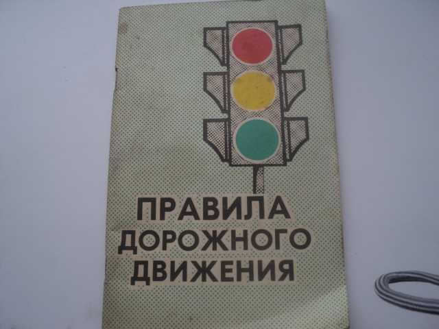 Продам Правила дорожного движения 1985г