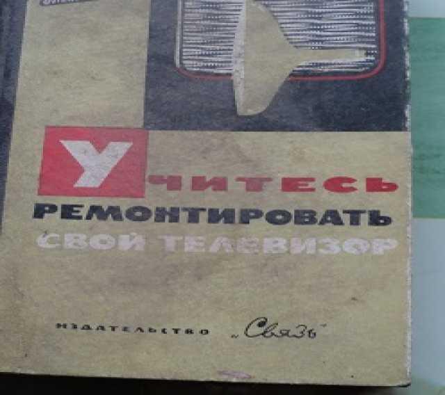 Продам: Ремонт телевизоров 1964г.