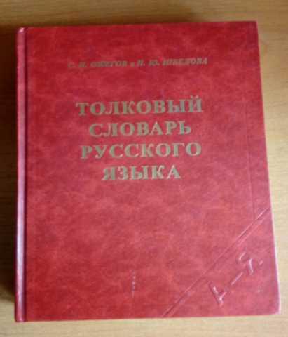 Продам Толковый словарь Русского языка Ожегова,