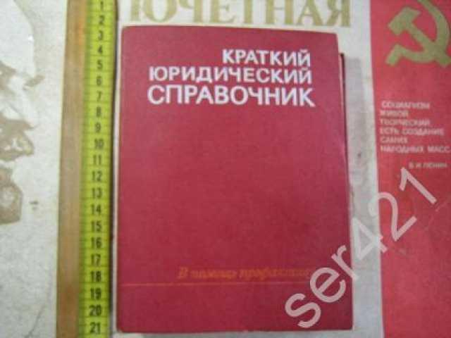 Продам Краткий юридический справочник