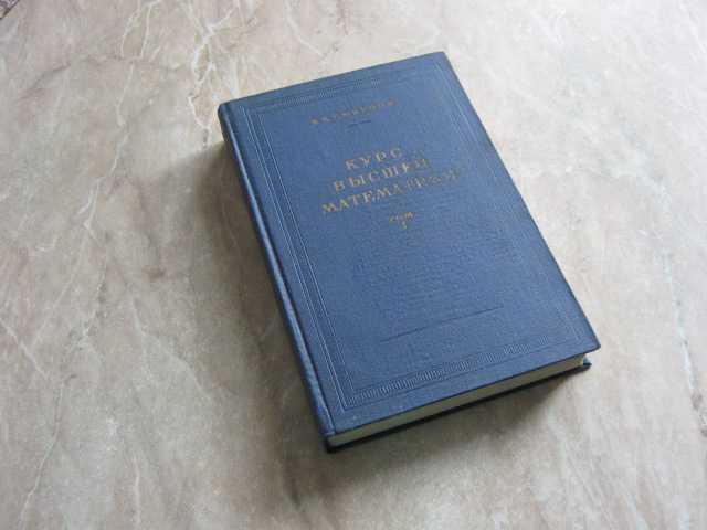 Продам Курс высшей математики В.И.Смирнова