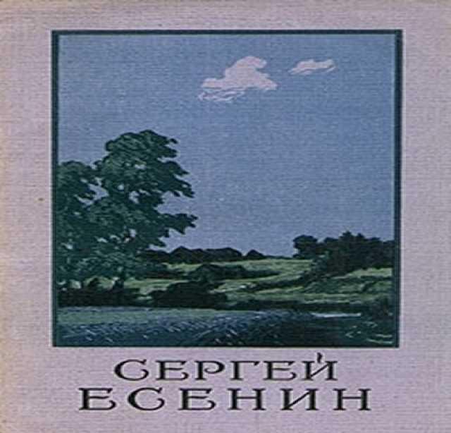 Продам С. Есенин Русь советская