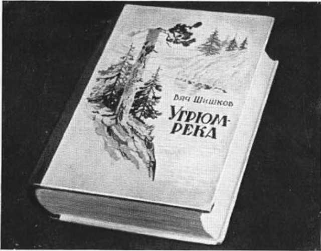Продам Шишков Угрюм - река