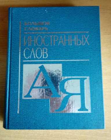 Продам Большой словарь Иностранных слов