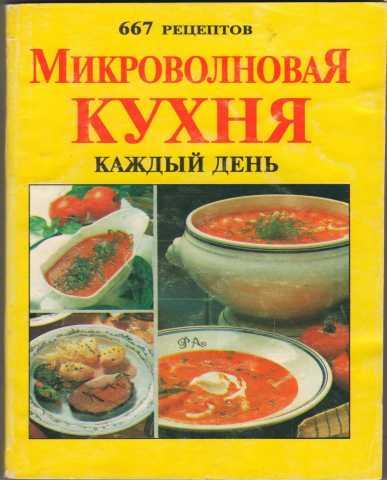Продам: Микроволновая кухня каждый день