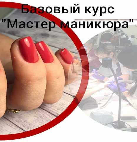 Предложение: школа ногтевого сервиса